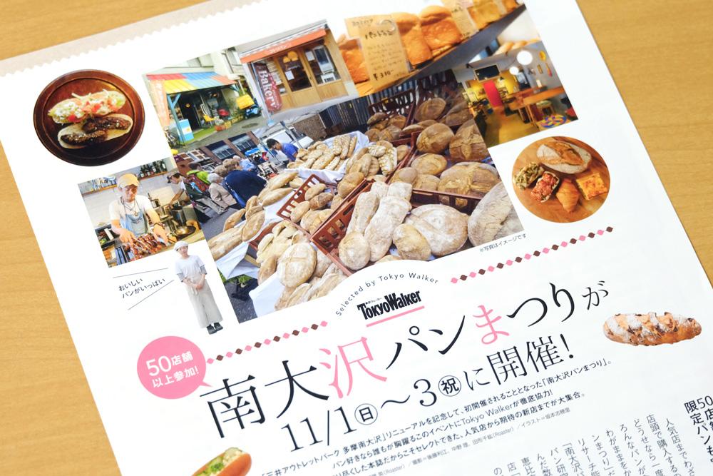 【イベントレポ】南大沢パンまつり in 三井アウトレットパーク多摩南大沢