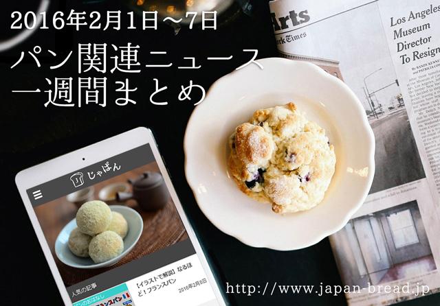 パン関連ニュース一週間まとめ(2016年2月1日〜7日)