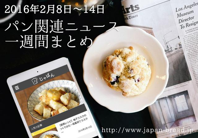 パン関連ニュース一週間まとめ(2016年2月8日〜14日)
