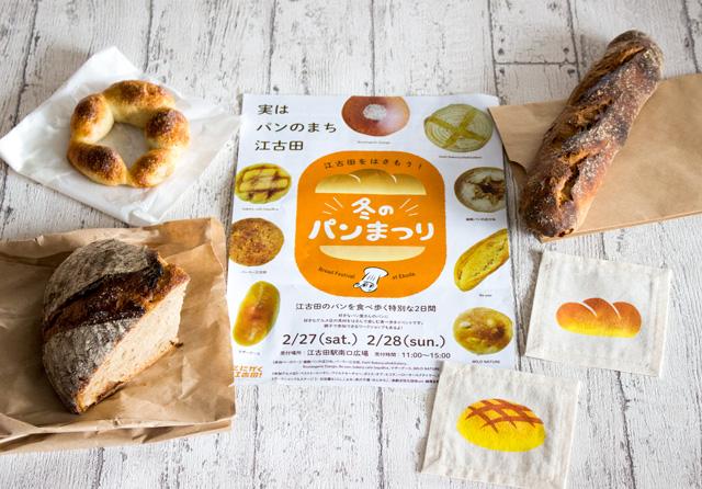 【イベントレポート】江古田をはさもう!冬のパンまつり2016