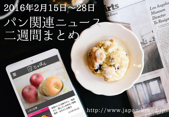 パン関連ニュース二週間まとめ(2016年2月15日〜28日)