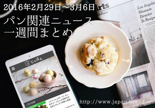 パン関連ニュース一週間まとめ(2016年2月29日〜3月6日)