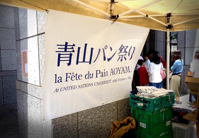 【イベントレポート】第9回青山パン祭りに行ってきました 5/28(土)~5/29(日)