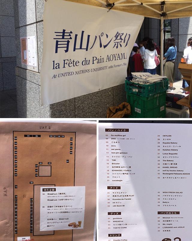 vol9_aoyama-panmatsuri4
