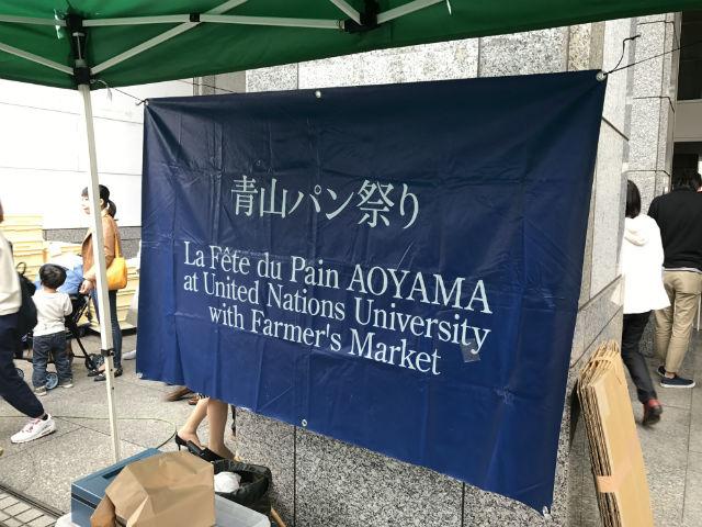 【イベントレポート】第10回青山パン祭りに行ってきました! 2016/10/22-23