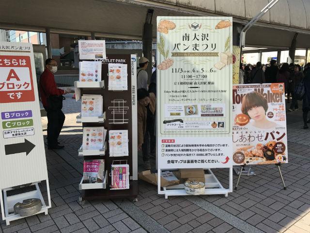 南大沢パンまつりに行ってきました!11/3(木・祝)~6(日)