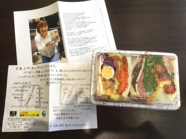 2016_minamioosawa_panmatsuri58