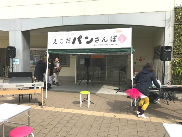【イベントレポート】江古田をはさもう!えこだパンさんぽ 2017・春
