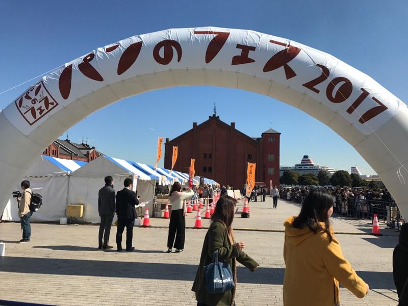 【イベントレポート】パンのフェス2017 in 横浜赤レンガに行ってきました!