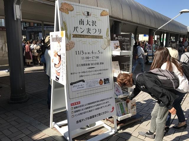 【イベントレポ】第3回 南大沢パンまつり2017に行ってきました! 11月3日(金)~11月5日(日)