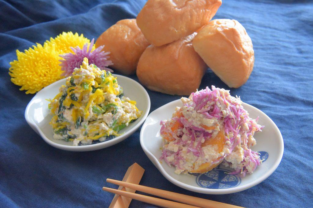 【ぱんと郷土料理と】もってのほかの白和え(山形)